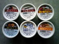 アイス6種