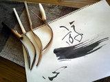 煤竹弾筆(2)