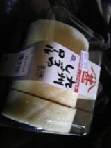 九州しょうゆロール(1)