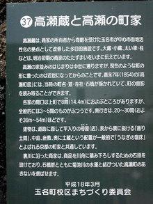 高瀬裏川案内板(3)