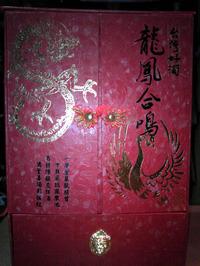 龍鳳(1)