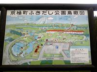 京極ふきだし公園(1)