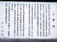 太田神社(13)