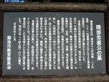 隈部忠直公の墓(4)