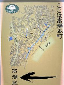 高瀬裏川案内板(2)