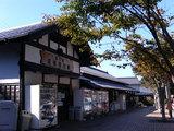 道の駅『若狭熊川宿』