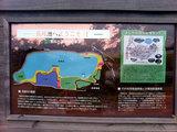 長峰池の案内板
