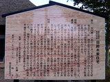 旧 鈴木邸(看板)