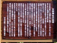 太田神社(2)