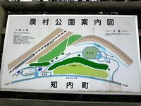 農村公園(1)