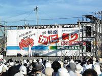 根室カニ祭り(2)