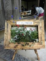 里山美術展(1)