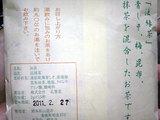 相良寺『法緑茶』(2)