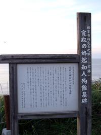 納沙布岬(5)