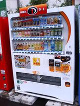 津軽弁自販機