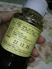にんにく和風(2)