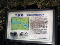 手賀沼の案内板2