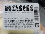 新青ばた寄せ豆腐