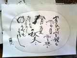 煤竹弾筆(3)