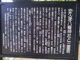 阿久津八幡神社と三重塔 説明板
