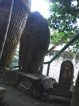八大龍王神社 石碑