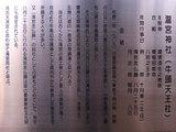 滝宮神社(説明板)