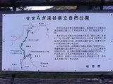 『せせらぎ渓谷県立自然公園』看板