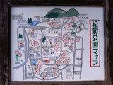 松前公園マップ看板
