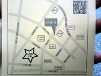 神無月(地図)