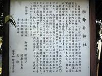 祖母井神社(2)