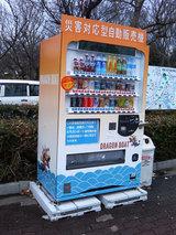 災害対応型自販機