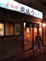 炭焼き鰻(1)