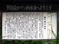 朽木の案内板(1)