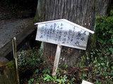 『鶯の水』の看板