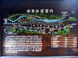 奈良井宿の案内板