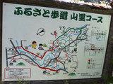 『ふるさと歩道 山里コース』看板