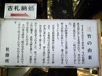 一言主神社(7)
