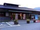 道の駅『川根温泉』