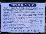 知内温泉の歴史(看板)