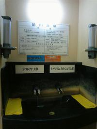 しんわの湯(3)