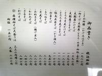 飯高こそめ亭(4)