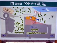 道の駅『ウトナイ湖』(5)