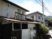 きりん屋(1)