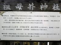 祖母井神社(1)