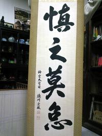 水廼舎文庫(5)