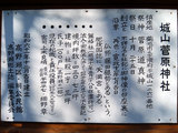 城山菅原神社 看板