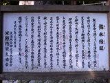 泉神社の案内板