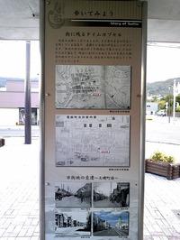 寿都(2)
