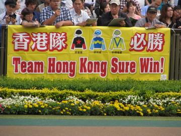 香港応援団