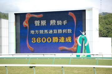 菅原勲3600勝